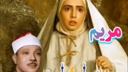 سوره مبارکه مریم(س) - شا...