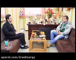 ایران انرژی  [ قسمت پنجم...
