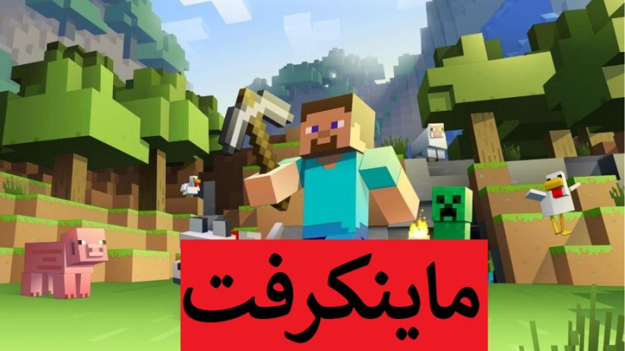 بازی ماینکرفت Minecraft (آنلاین) #3