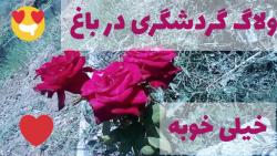 ولاگ گردشگری در باغ / خی...