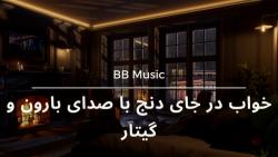 موزیک ارامش برای خواب - ...