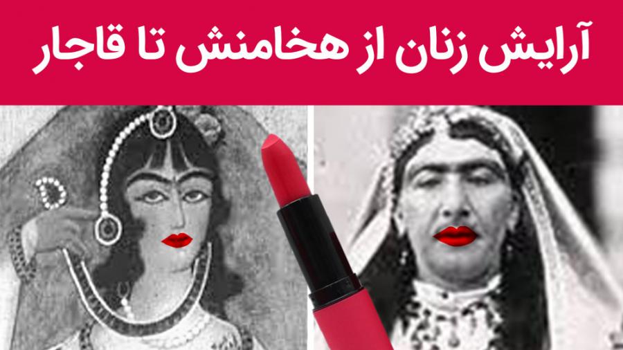 آرایش قدیمی زنانه در دوران هخامنشی | موتن رو