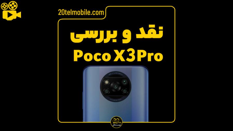 نقد و بررسی poco X3 Pro