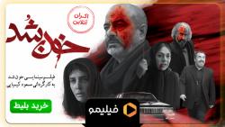 تیزر سینمایی خون شد - اکران آنلاین فیلیمو