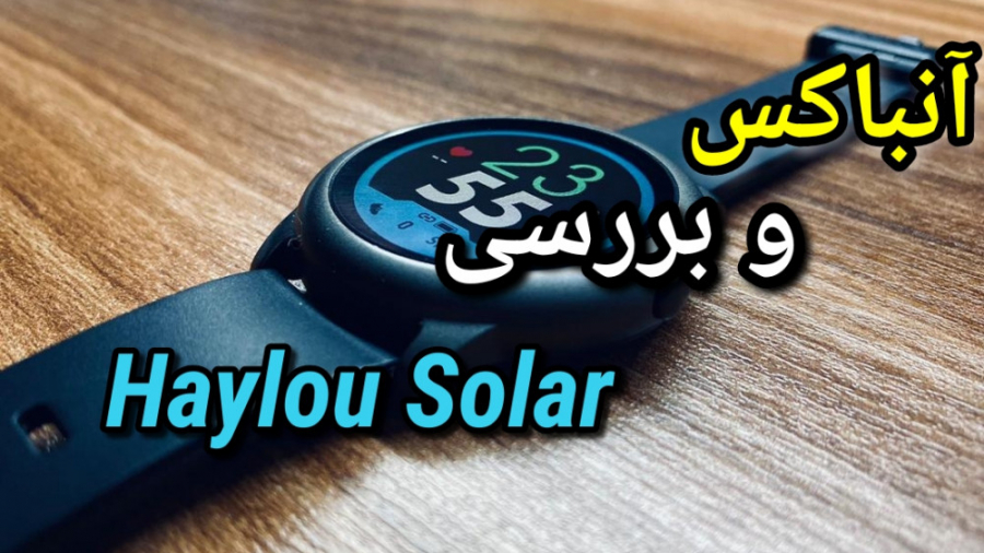 آنباکس و بررسی Haylou Solar