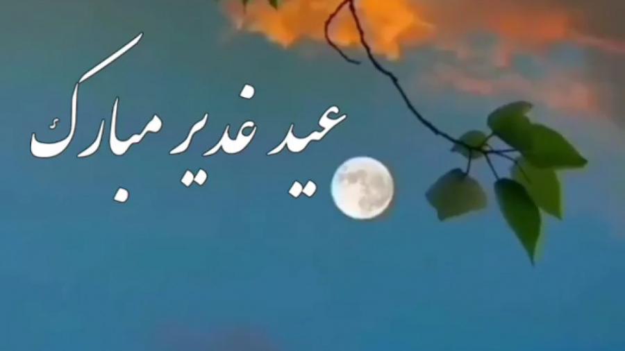 کلیپ تبریک عید غدیر خم بسیار زیبا