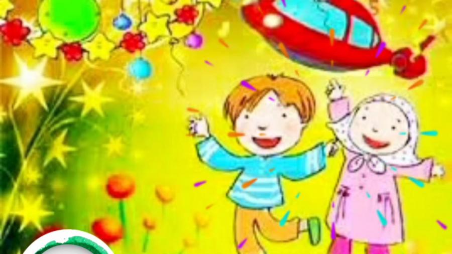 کلیپ تبریک عید غدیر خم /کلیپ کودکانه تبریک عید غدیر خم