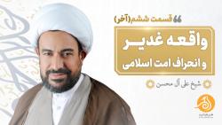واقعه غدیر و انحراف امت اسلامی (قسمت آخر)