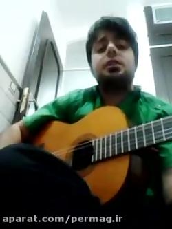 آهنگ در این دنیا از شادمهر عقیلی با گیتار