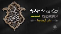 ویژه برنامه مهدیه - قسمت سوم