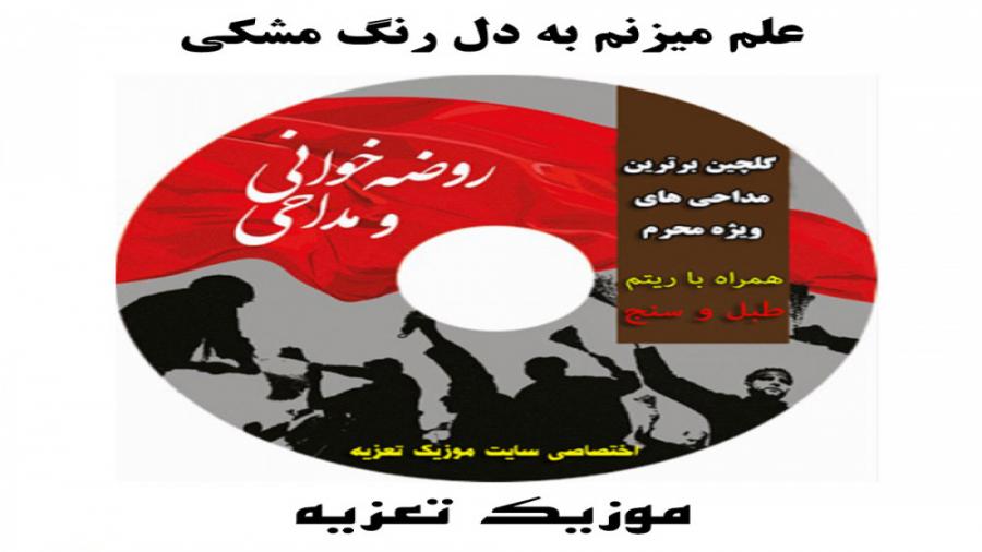 نوحه محرم فارسی 1400