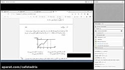 ویدیو جلسه اول کلاس آنلاین المپیاد دانش آموزی فیزیک