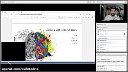 ویدیو جلسه اول کلاس آنلاین المپیاد دانش آموزی زیست
