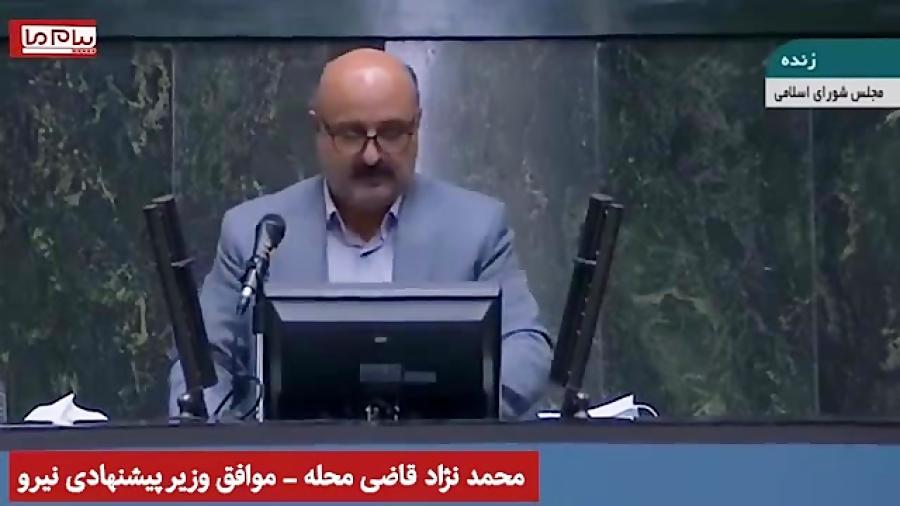 جلسه بررسی صلاحیت وزیر پیشنهادی وزارت  نیرو