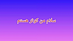 کوثر اکبری