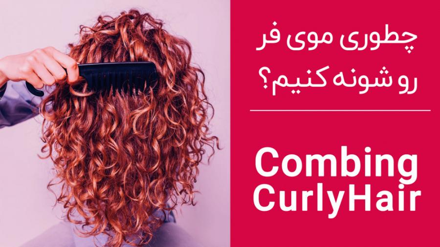 چطوری موهای فر رو شانه کنیم؟