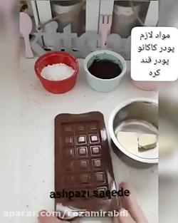 اشپزی