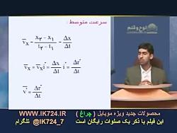 فیزیک ( سرعت متوسط -سرعت لحظه ای )