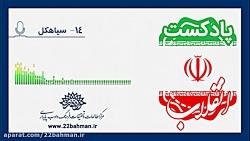 سایت انقلاب اسلامی