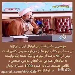فساد در فوتبال ایران
