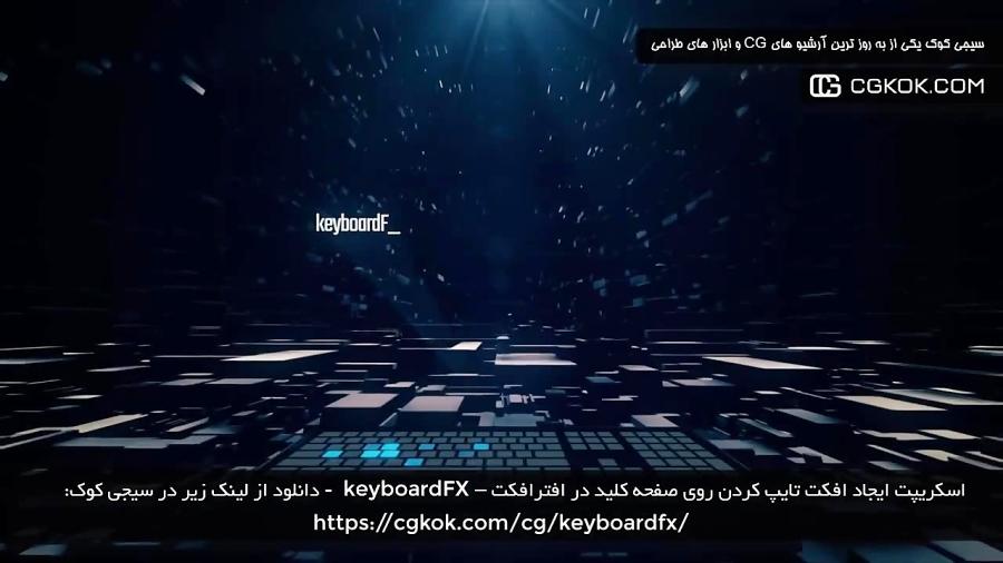 اسکریپت ایجاد افکت تایپ کردن روی صفحه کلید در افترافکت  keyboardFX