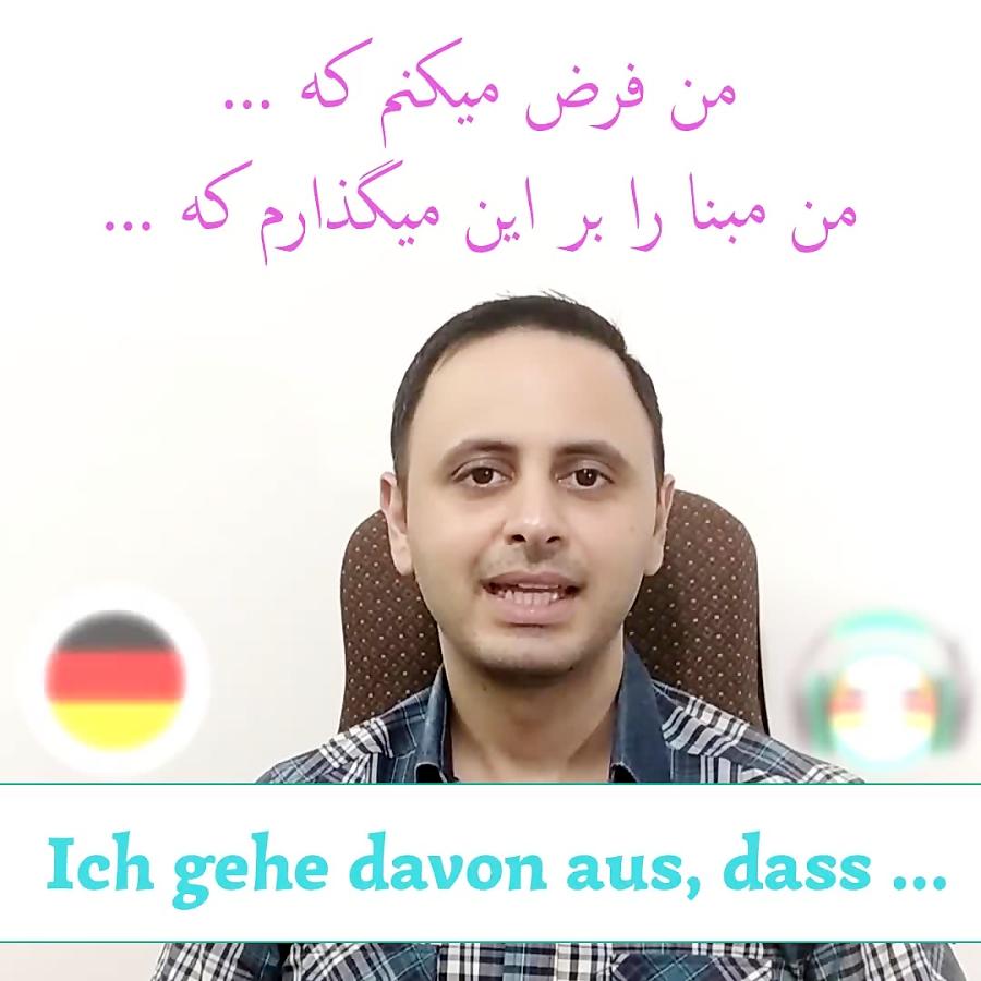 آموزش زبان آلمانی - عبارات کاربردی -  ich gehe davon aus
