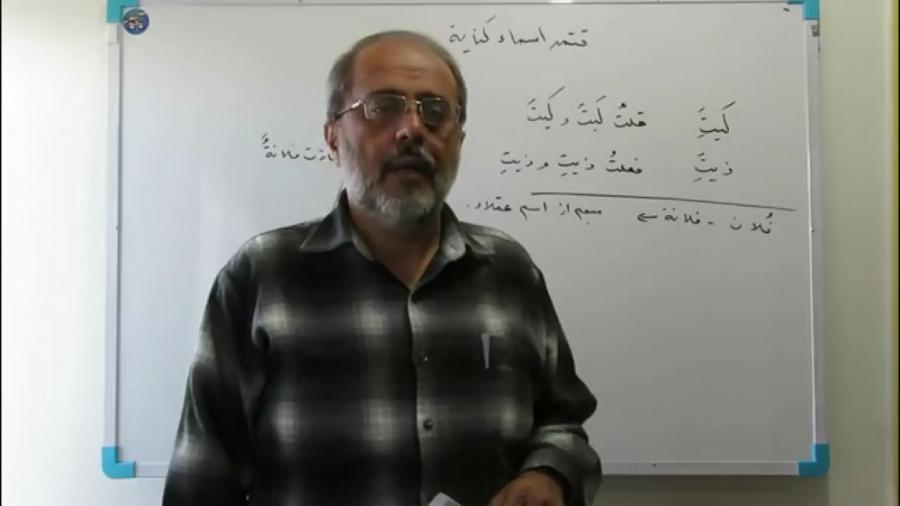 درس33-آموزش زبان عربی استاد حیدر الماسی