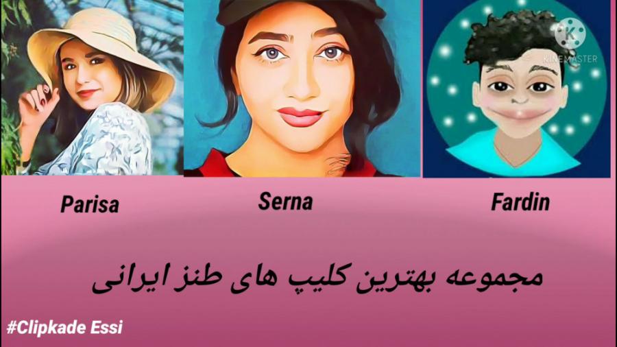 مجموعه بهترین کلیپ های طنز ایرانی10/ پریسا پور مشکی/سرنا امینی/فردین جهانشیری و.