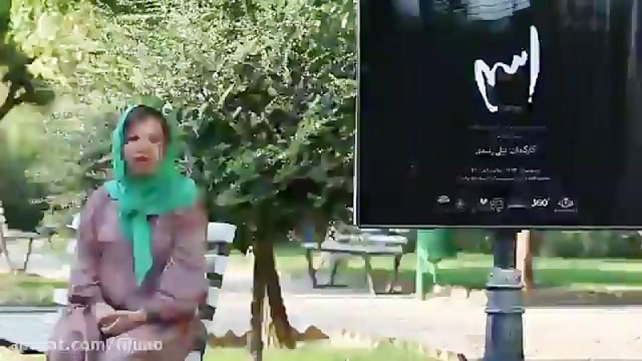 لیلی رشیدی و معرفی تئاتر اسم