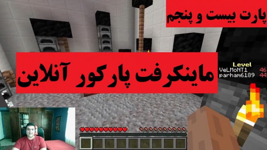 بازی ماینکرفت پارکور Minecraft (آنلاین) پارت بیست و پنجم