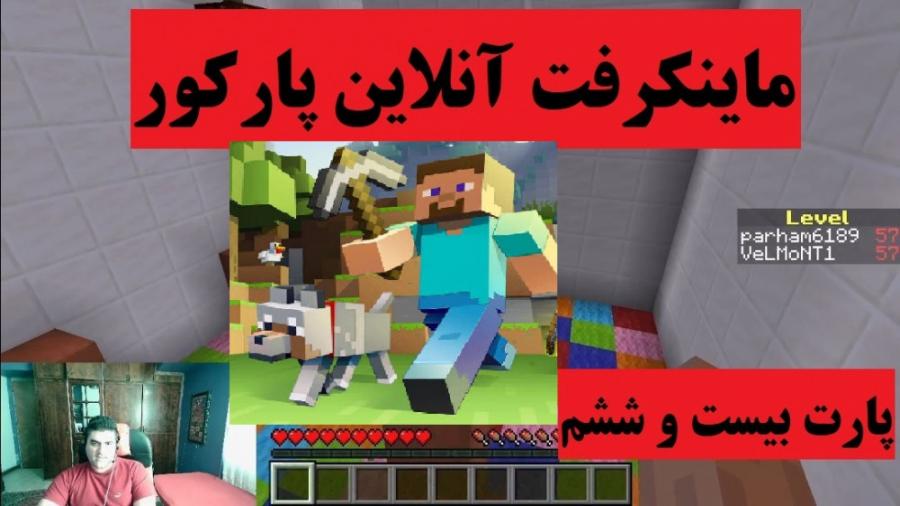بازی ماینکرفت پارکور Minecraft (آنلاین) پارت بیست و ششم