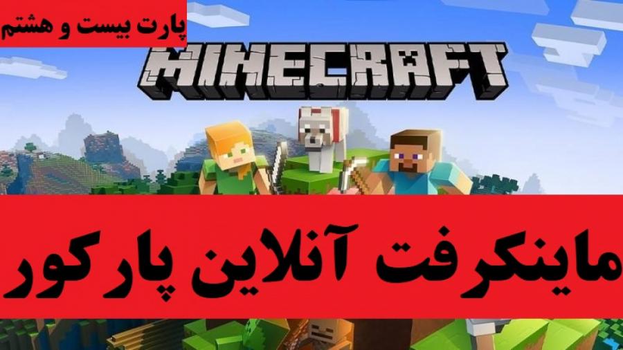 بازی ماینکرفت پارکور Minecraft (آنلاین) پارت بیست و هشتم