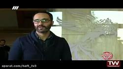 «هفت نما» از حواشی روز سوم جشنواره فیلم فجر
