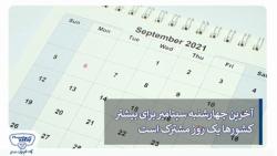 بانی توزیع شیر مدارس کدام شرکت ایرانی است؟