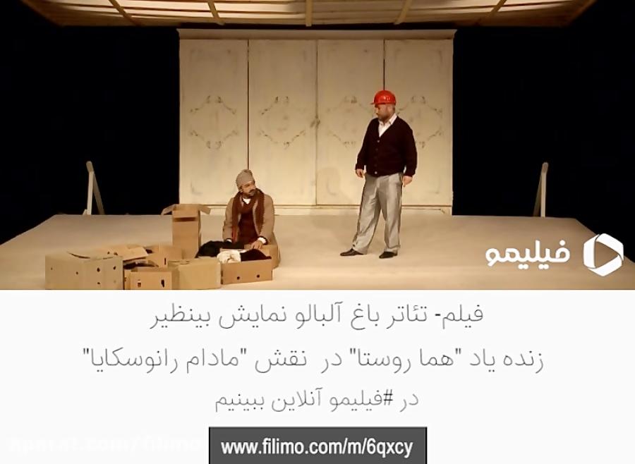آنونس فیلم تئاتر باغ آلبالو