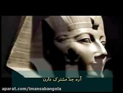 فـــرعـــون مصر هم از ن...
