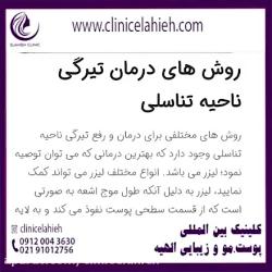 clinicelahieh