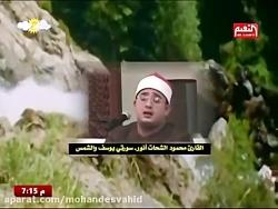سوره یوسف شیخ محمود شحات
