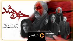 تیزر سینمایی خون شد از مسعود کیمیایی