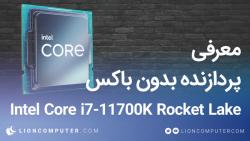 معرفی پردازنده Intel Core i7 11700K Rocket Lake