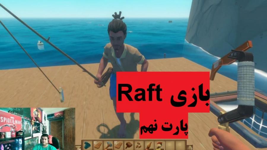 بازی Raft پارت نهم