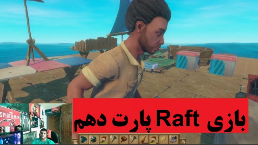 بازی Raft پارت دهم