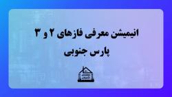 انیمیشن معرفی فازهای 2 ...