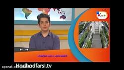 مجله خبری شبکه هدهد