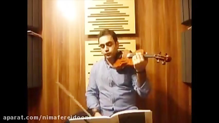 فیلم آموزش ویولن کتاب دوم هنرستان روح الله خالقی تمرین ۹ ایمان ملکی