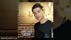 «Ahmad Saeedi - Didar OFFICIAL TRACK