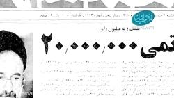 کلیپ ای ایران