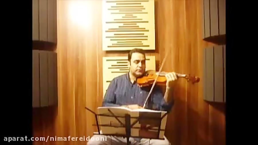 فیلم آموزش ویولن کتاب دوم هنرستان روح الله خالقی تمرین ۵۶ ایمان ملکی