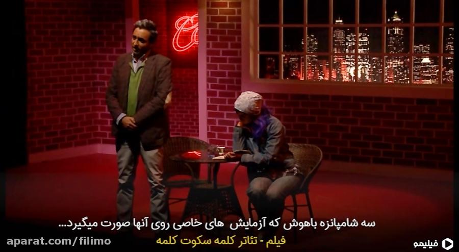 آنونس تئاتر کلمه سکوت کلمه