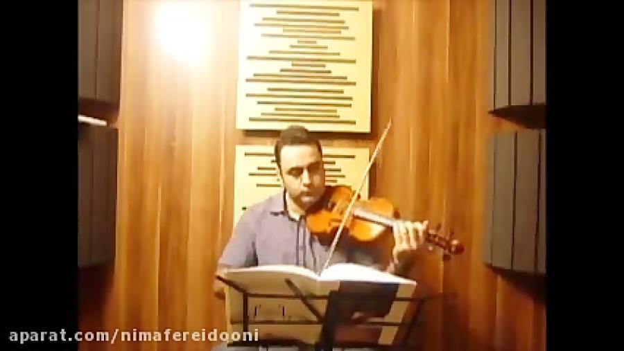 فیلم آموزش ویولن کتاب دوم هنرستان روح الله خالقی تمرین ۶۲ ایمان ملکی